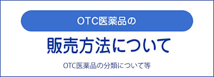 OTC医薬品の新しい販売方法について