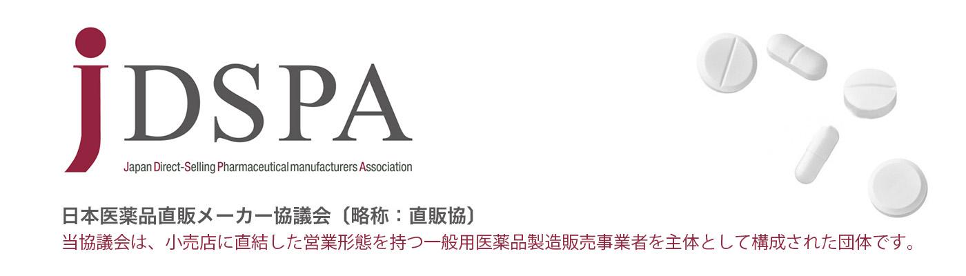 JDSPA | 日本医薬品直販メーカー協議会〔略称:直販協〕